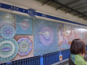 One of the many pieces of public art in the Beijing subway system. Photo by Shel Horowitz.